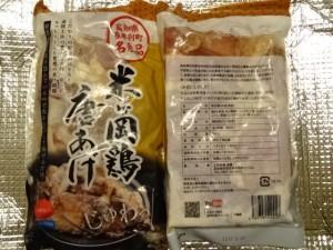 ふるさと納税奈半利町米ヶ岡鶏唐揚げ (4)