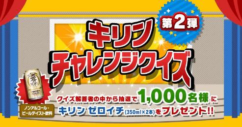 第2弾キリンチャレンジクイズ (1)