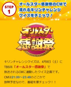 オールスター感謝祭 キリンチャレンジクイズ (2)