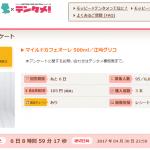 【100%還元】第2弾 マイルドカフェオーレ 500ml×3本 実質無料モニター募集中!