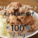 【ふるさと納税】高知県奈半利町 米ヶ岡鶏唐揚げ2.1kg おトクに寄附してみた!