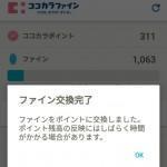 【ココカラファイン】3回目!!ファインをココカラポイントに交換!