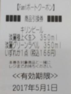 淡麗バブリー引換え (1)