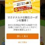 【ドコモ 歩いておトク】マクドナルドの割引クーポンGET!