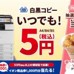 【当選!!】ミニストップ フォロー&RTでソフトクリームまたはクランキーチキンが1000名に当たるキャンペーン!