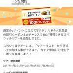 【ドコモ 歩いておトク】マクドナルドの人気商品の割引クーポン&Wチャンスで100P獲得できるキャンペーン!