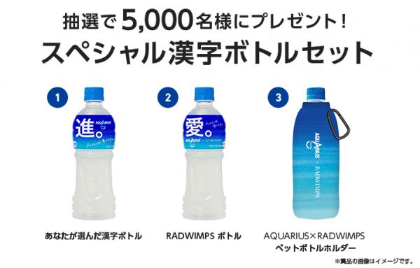 アクエリアス スペシャル漢字ボトルセットが当たるキャンペーン