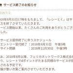 【悲報!!】レシーとくがサービス終了!新サービス『レシータブル』誕生!