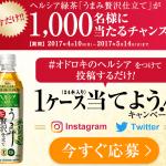 【1,000名に当たる!!】ヘルシア緑茶うまみ贅沢仕立て1ケース(24本) SNS投稿キャンペーン!