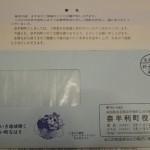 【ふるさと納税】高知県奈半利町役場から寄附金受領証明書が届いた!