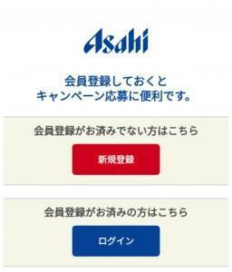 アサヒビールアプリ (3)