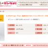 【100%還元】タカナシヨーグルト 脂肪ゼロプラス ドリンクタイプ 実質無料モニター募集中!
