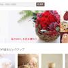 【minne(ミンネ)】1番還元率が高いポイントサイトを調査してみた!