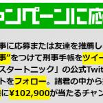 【102,900円が10名に当たる!!】サンスター 全力刑事キャンペーン