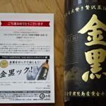 Twitterキャンペーンで当選した本格芋焼酎 金黒が届いた!