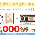 【2,000名に当たる!!】noiサプリ プチギフトWフォローキャンペーン