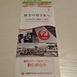 【株主優待】JALの株主優待券到着!