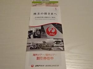 201703JAL株主優待