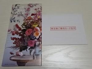 201702高島屋株主優待