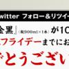 【当選!!】本格芋焼酎 金黒(瓶900ml×1本)Twitterキャンペーン当たった!