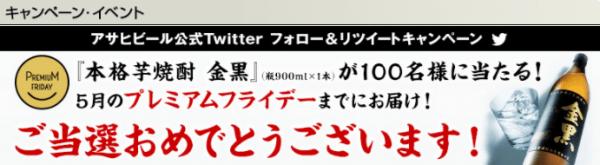 当選 プレミアムフライデーまでに『本格芋焼酎 金黒』をお届け! (2)