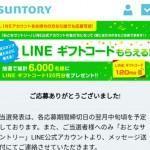 【総計6,000名に当たる!!】おとなサントリー LINE ギフトコードもらえるキャンペーン!