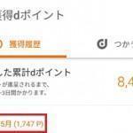 【歩いておトク】5月の結果!過去最高1400円超の黒字!