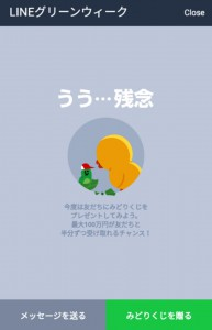 LINEみどりくじ (2)