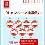 【健康第一】スタンプMax7個貯めて抽選応募してみた結果!