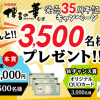 【3,500名に当たる!!】博多の華 むぎ 発売35周年キャンペーンに応募してみた!