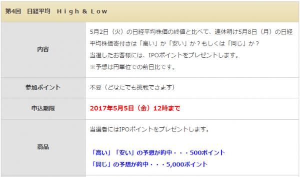 エイチ・エス証券 第4回 日経平均 High & Low