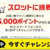 【当選!!】楽天 5,000ポイントが当たる!お買いものパンダスロット開催中!