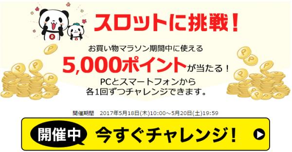 最大5,000ポイントが当たる!お買いものパンダスロット (1)