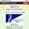 【当選!!】プチギフト レッドブル・エナジードリンク 抽選42,000名 当たった!