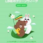 【LINEのグリーンウィーク】みどりくじを贈ってみた!最大100万円をはんぶんこ!!