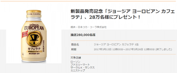 新製品発売記念「ジョージア ヨーロピアン カフェラテ」、28万名様にプレゼント! (1)