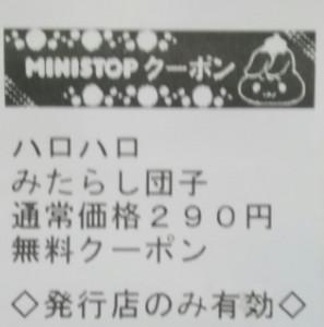 ハロハロみたらし団子 (1)