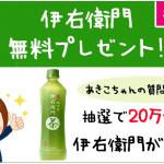 【当選!!】20万名に伊右衛門無料プレゼント!5/16限定 ローソン LINEキャンペーン