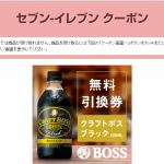 【当選!!】セブン‐イレブン クラフトボス ブラック アンケートキャンペーン