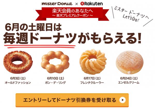 楽天6月土曜日は毎週ドーナツがもらえるキャンペーン