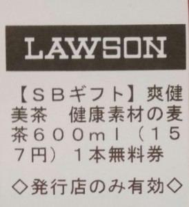 「爽健美茶 健康素材の麦茶」新発売記念14万本プレゼント!! (1)