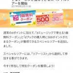 【ドコモ 歩いておトク】dミュージック・dブックのクーポンが獲得できるスペシャルツアー