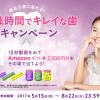 【毎日5名にAmazonギフト券2,000円分が当たる!!】リカルデント すきま時間でキレイな歯キャンペーン