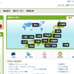 【楽天トラベル】1番還元率が高いポイントサイトを調査してみた!