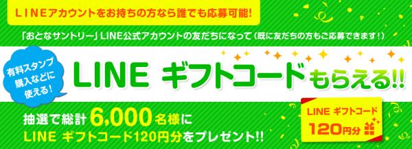 おとなサントリーLINEキャンペーン (1)