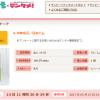 【100%還元モニター】中華名菜 実質無料モニター募集中!