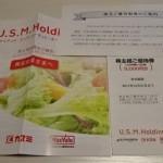 【株主優待】ユナイテッド・スーパーマーケットの株主優待券到着!