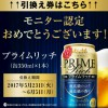 【当選!!】アサヒ プライムリッチモニター認定された!