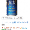 【2017年6月酒値上げ】Amazonで金麦ケース価格が大幅上昇!