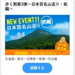 【吉野家アプリ】歩く割イベント第3弾 日本百名山巡りスタート!獲得クーポン一覧